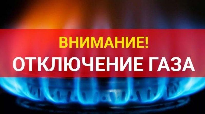 Аварийное отключение газа в Левашинском районе